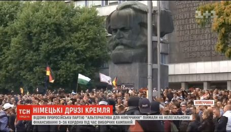 Пророссийскую партию в Германии поймали на нелегальном финансировании из-за рубежа