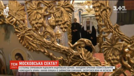 Удар от Москвы: РПЦ открыла свою парафию в Стамбуле