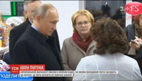 Бабушка не обратила внимания на Путина, который зашел в аптеку