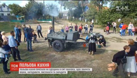 Накормить, выслушать, помочь: полевая кухня ТСН.Тижня приехала в Одесскую область