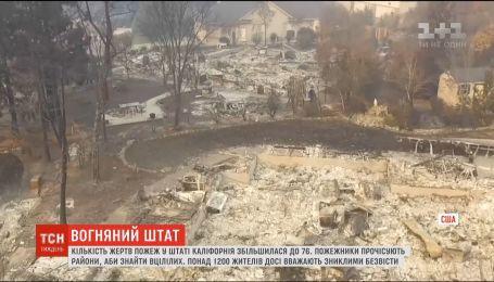Спалений рай: кількість загиблих у Каліфорнії постійно збільшується