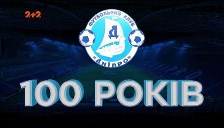 Футбольному Днепру - 100 лет