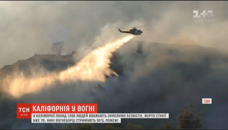 Каліфорнія у вогні. Понад тисяча мешканців зникли безвісти
