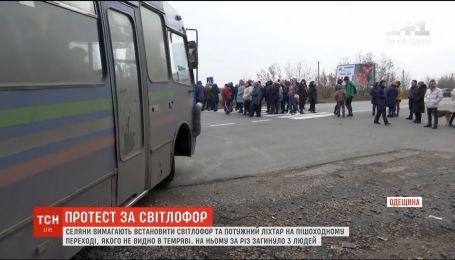 В Одесской области селяне перекрыли трассу, требуя установления светофора