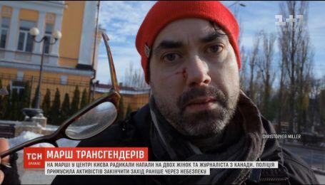 В Киеве радикалы сорвали марш трансгендеров, во время которого напали на двух женщин и журналиста