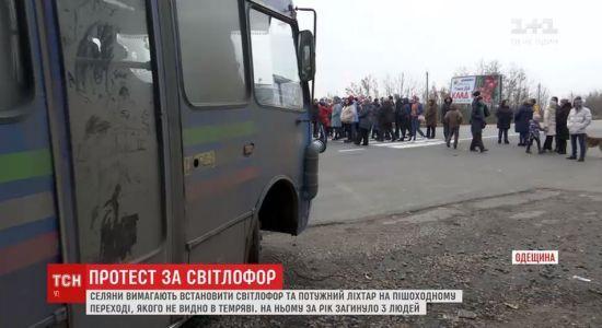 На Одещині після смертельної ДТП селяни перекрили міжнародну трасу