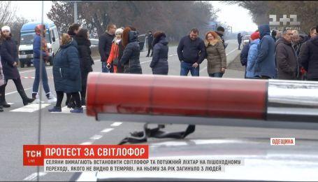 Протест по светофор. В Одесской области селяне перекрыли трассу