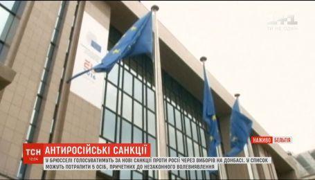 В Брюсселе началось заседание министров иностранных дел стран ЕС