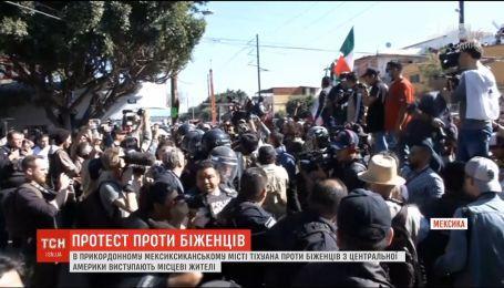 У Мексиці сотні жителів протестують проти навали мігрантів з Центральної Америки