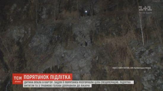 У Кременчуці підліток вижив після падіння у 150-метровий кар'єр