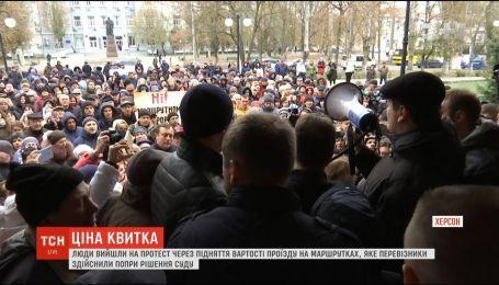 В Херсоне люди вышли на протест из-за поднятия стоимости проезда в маршрутках