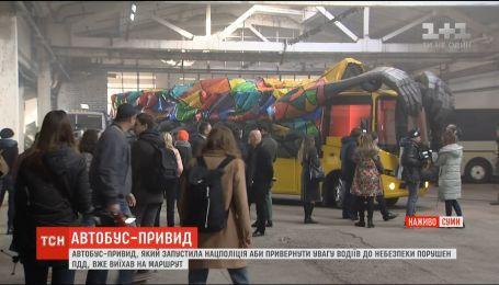 У Суми приїхав автобус-привид, який має привернути увагу водіїв до небезпеки порушеннь ПДР