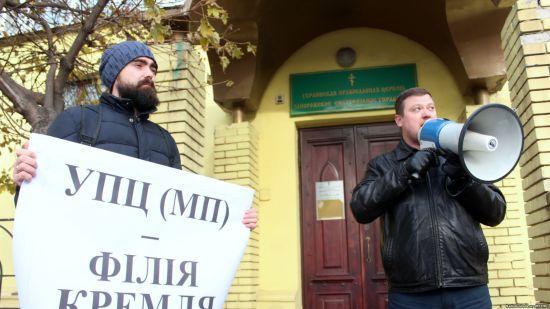 """""""Будьте з українським народом"""". В Запоріжжі влаштували мітинг під стінами єпархії УПЦ МП"""