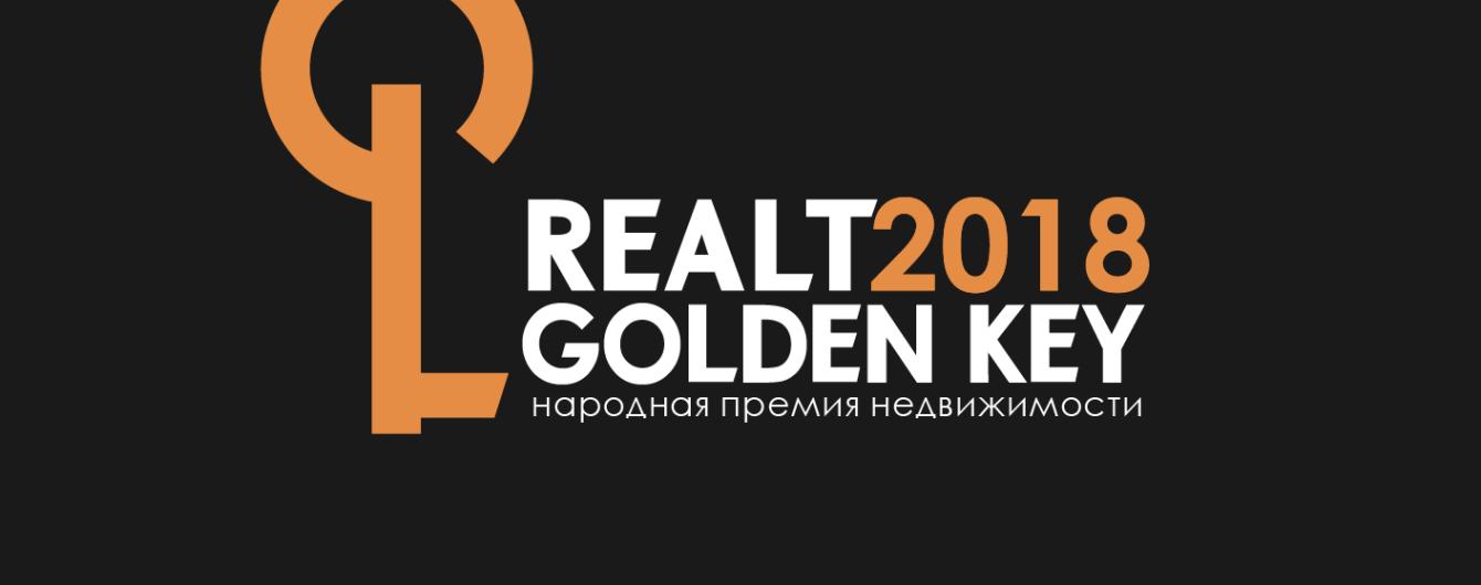 Открыто онлайн-голосование за лучший ЖК Киева и области