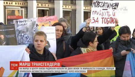 Дымовые шашки и пострадавшие: радикалы сорвали марш трансгендеров в Киеве