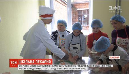 У Житомирі в одній з міських шкіл учням пропонують пекти хліб на уроках праці