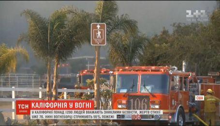 Більше тисячі людей зникли безвісти в результаті пожеж у Каліфорнії