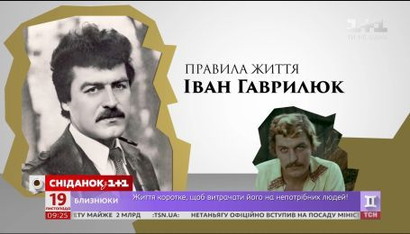 Правила жизни легендарного актера Ивана Гаврилюка