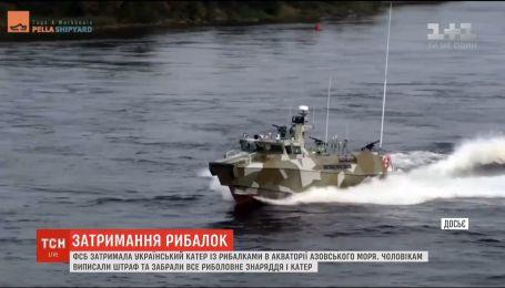 Український катер із рибалками знову затримали кремлівські ФСБівці