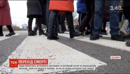В Одесской области люди требуют установить светофор и фонарь на пешеходном переходе