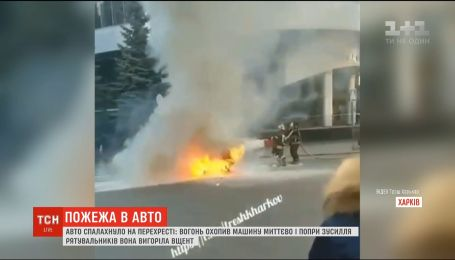 В центре Харькова на перекрестке загорелась машина