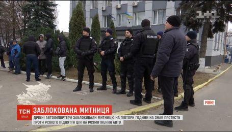 В Ровно мелкие автоимпортеры протестовали против подорожания растаможки авто