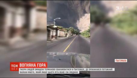 У Ґватемалі прокинувся потужний вулкан Фуего