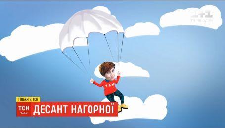 """ТСН начинает показ спецпроекта """"Десант Нагорной"""""""