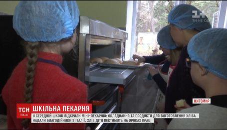 В средней школе Житомира детей учат печь хлеб