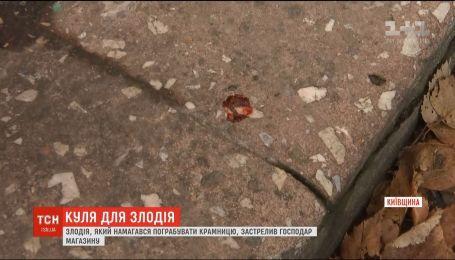 На Київщині господар магазину застрелив злодія, який намагався його пограбувати