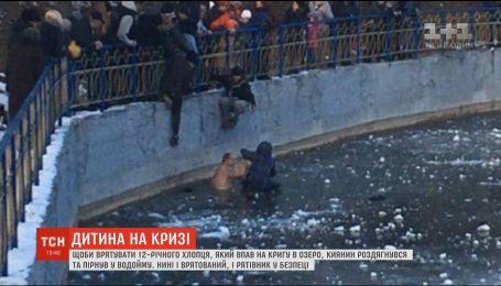 В столице подросток упал в ледяное озеро