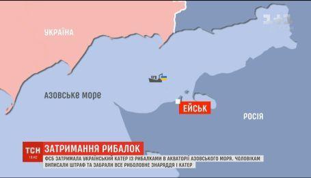 ФСБ забрала в украинских рыбаков все рыболовное орудие и катер