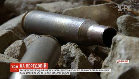 Российско-оккупационные войска на востоке применяют артиллерию крупного калибра