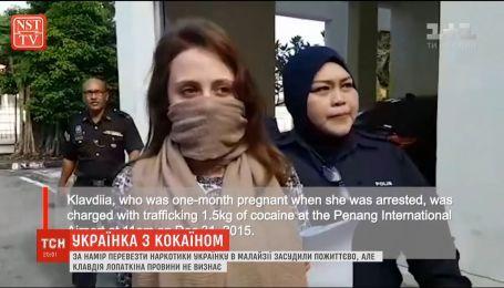 У Малайзії українку засудили пожиттєво через намір провезти наркотики