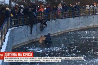 В Киеве бывший морпех спас школьника, который провалился в обледеневший водоем
