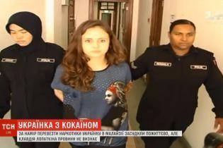 """""""Якщо я повернуся в Україну, це буде диво"""": молода українка розплакалася після суворого вироку в Малайзії"""