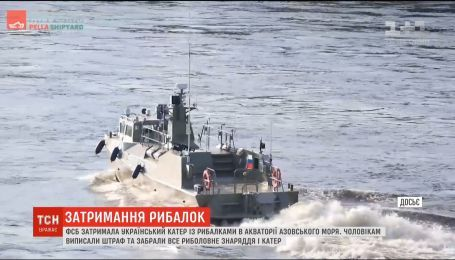 Російські пропагандистські ЗМІ назвали українських рибалок браконьєрами