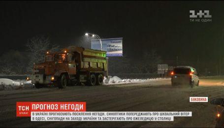 В Україні прогнозують посилення негоди