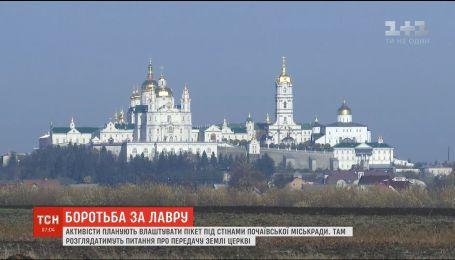 Активісти планують влаштувати протест під стінами Почаївської міськради