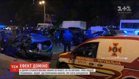 В Днепре произошло ДТП с участием десяти авто