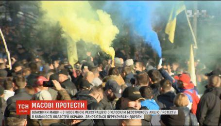 """Владельцы """"евроблях"""" анонсировали масштабные протесты"""