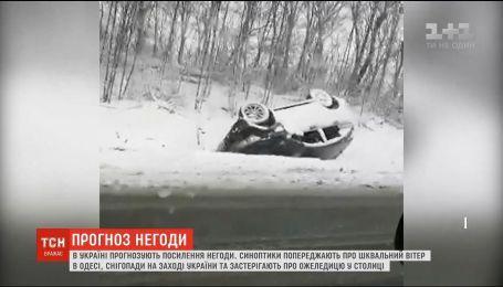 Синоптики предупредили украинцев о сильном ветре и похолодании