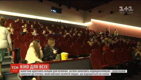 В Украине адаптировали 60 фильмов для слабовидящих