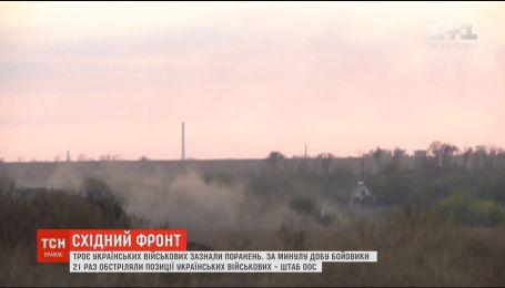 Троє українських військових зазнали поранень на Східному фронті