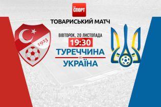 Туреччина - Україна - 0:0. Онлайн-трансляція