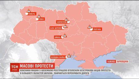 """Водители на """"евробляхах"""" перекрыли улицы нескольких городов и общегосударственных трасс"""