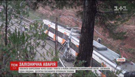 Поблизу Барселони з рейок зійшов пасажирський потяг
