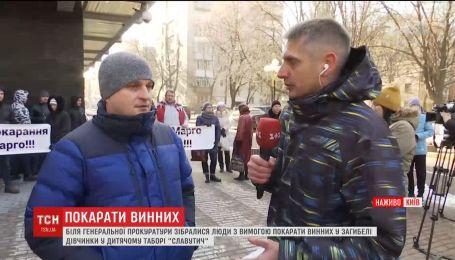 """Активисты требуют наказать виновных в гибели девочки в лагере """"Славутич"""""""