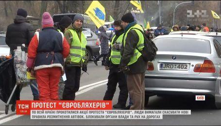 """Заблокированные дороги и потасовки: по Украине прокатились громкие протесты """"евробляхеров"""""""
