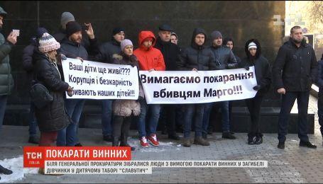 """Активісти та батьки 8-річної Маргарити, яка загинула у """"Славутичі"""", зібралися під Генпрокуратурою"""